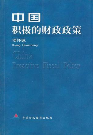 中国积极的财政政策