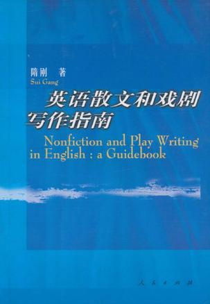 英语散文和戏剧写作指南
