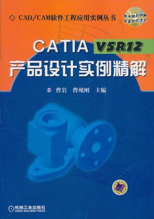 CATIA V5R12产品设计实例精解