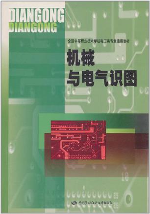 机械与电气识图