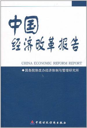 中国经济改革报告
