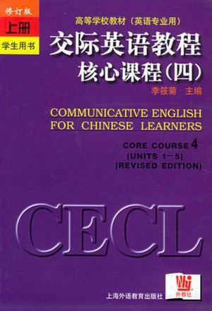 交际英语教程核心课程