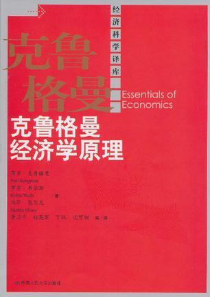 克鲁格曼经济学原理