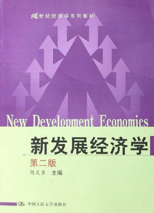 新发展经济学