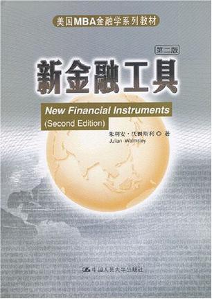 新金融工具