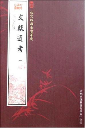 文献通考(全9册)