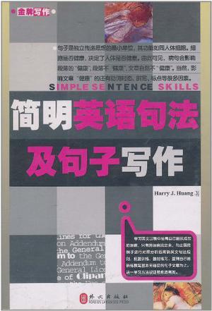 简明英语句法及句子写作