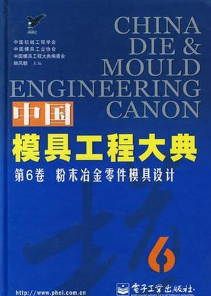 中国模具工程大典