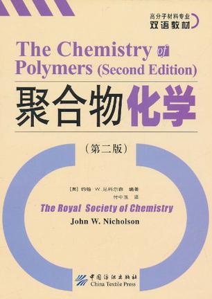 聚合物化学