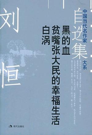刘恒自选集·2