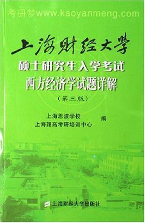上海财经大学硕士研究生入学考试西方经济学试题详解