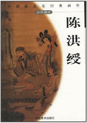 中国画名家经典画库.陈洪绶
