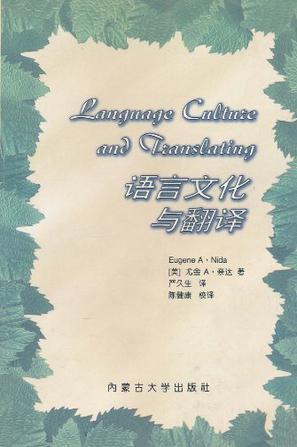语言文化与翻译