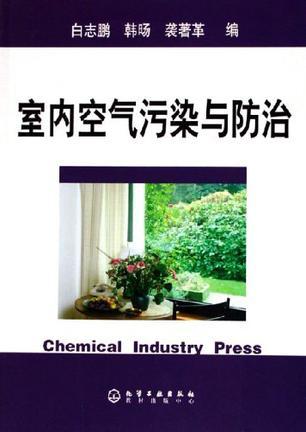 室内空气污染与防治