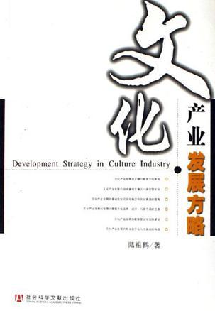 文化产业发展方略