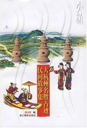 大杭州名胜古迹民间故事集