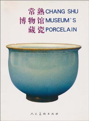 常熟博物馆藏瓷