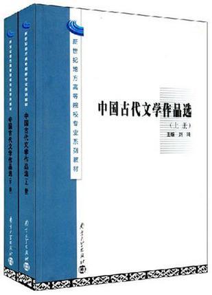中国古代文学作品选(上.下册)