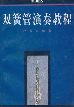双簧管演奏教程
