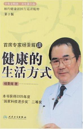 首席专家杨秉辉谈健康的生活方式