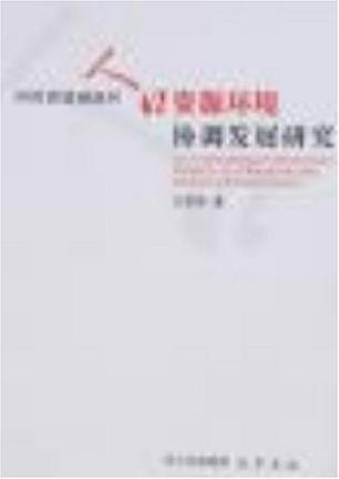 四川省贫困地区人口资源环境协调发展研究
