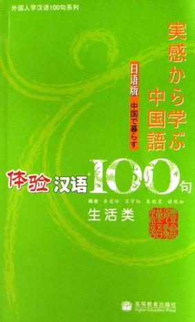 体验汉语100句