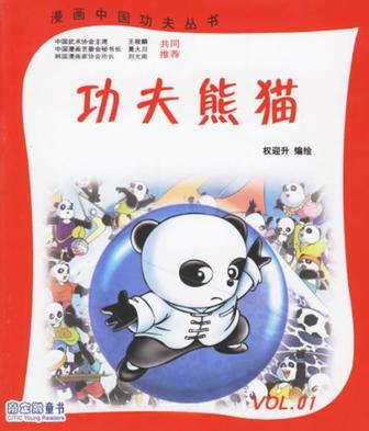 功夫熊猫-VOL.01