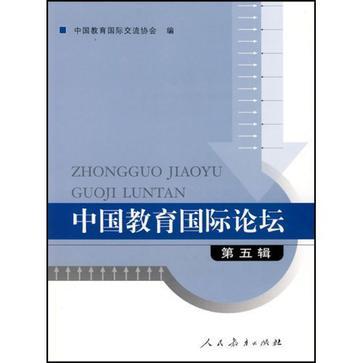 中国教育国际论坛(第五辑)