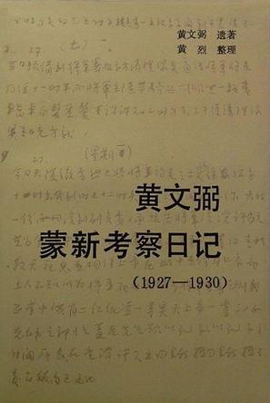 黄文弼蒙新考察日记
