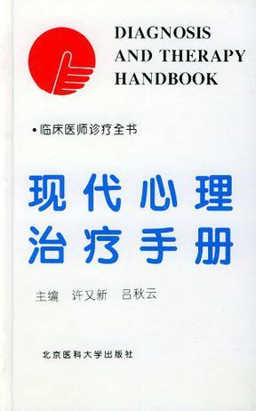 临床医诊疗全书