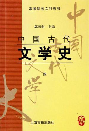 中国古代文学史(四)