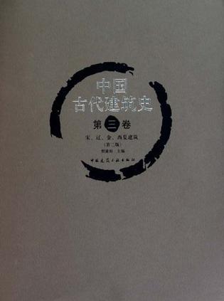中国古代建筑史  第三卷   宋、辽、金、西夏建筑