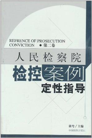 人民检察院检控案例定性指导(第二卷)