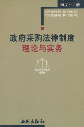 政府采购法律制度理论与实务