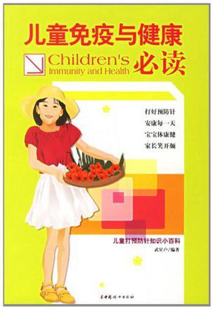 儿童免疫与健康必读