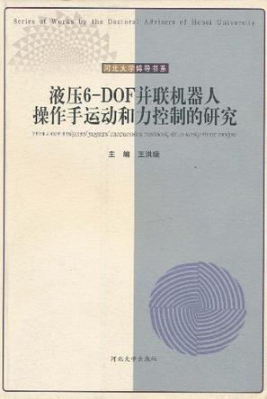 液压6-DOF并联机器人操作手运动和力控制的研究