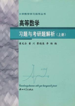 (特价书)高等数学习题与考研题解析(上册)