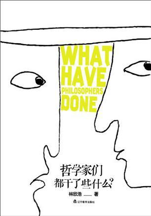 Book Cover: 哲学家们都干了些什么?