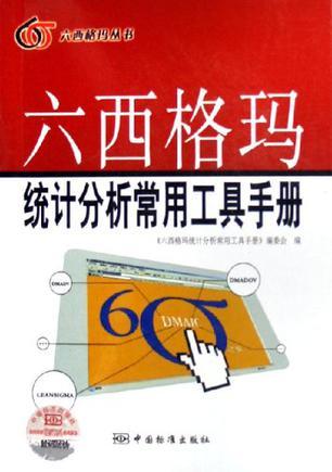 六西格玛统计分析常用工具手册