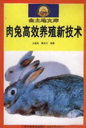肉兔高效养殖新技术