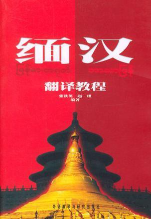 缅汉翻译教程