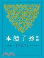 Xin Yi Sun Zi Du Ben