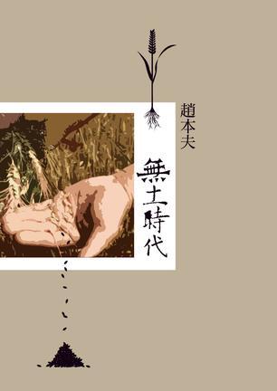 《无土时代》txt,chm,pdf,epub,mobibet36体育官网备用_bet36体育在线真的吗_bet36体育台湾下载