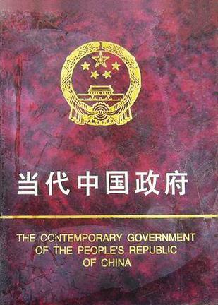 当代中国政府