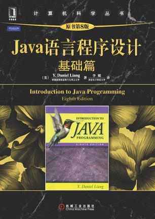 Java语言程序设计 基础篇