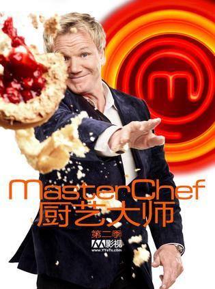 厨艺大师(美版) 第二季