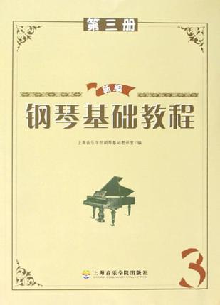 新编钢琴基础教程