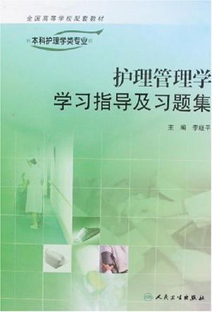 护理管理学学习指导及习题集