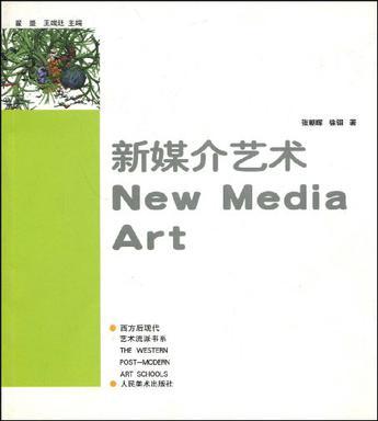 新媒介艺术