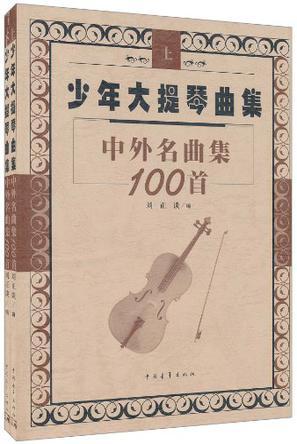 少年大提琴曲集中外名曲集100首(上下册)